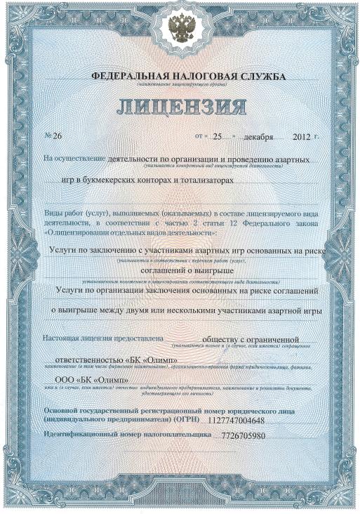 Лицензия Бк олимп в России