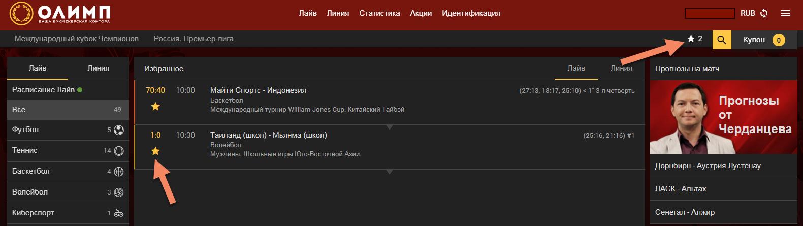 Сайт Олимп.ру
