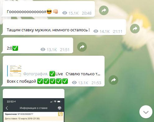 прогнозы телеграм