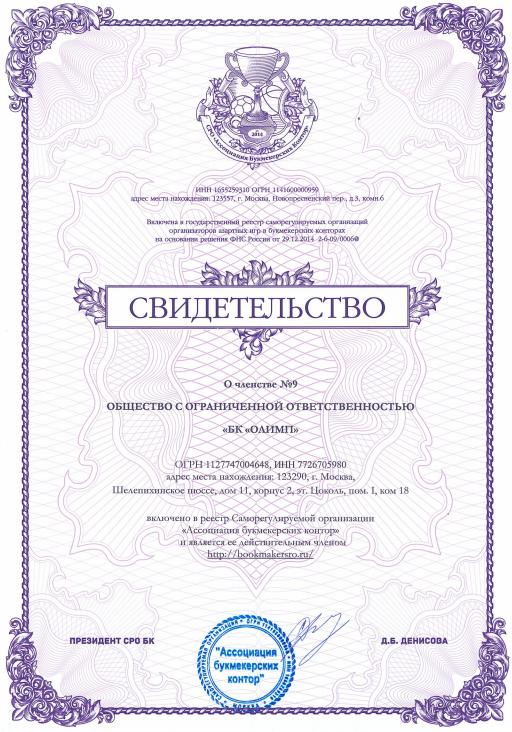 СРО «Ассоциация букмекерских контор» Олимп