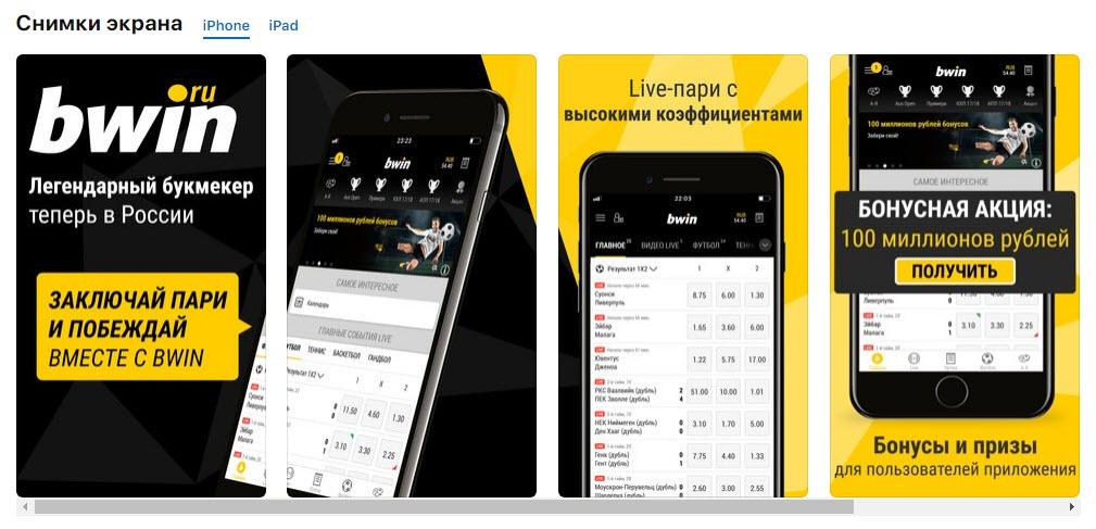 мобильное приложение бвин на андроид