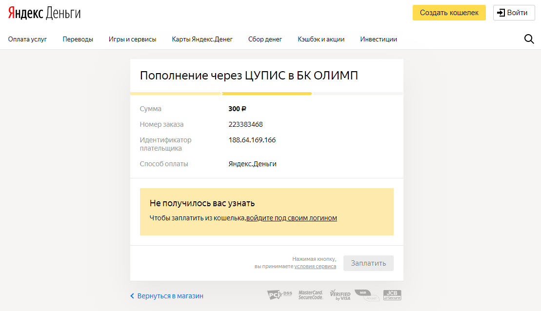 Пополнение Олимпа с Яндекс.деньги