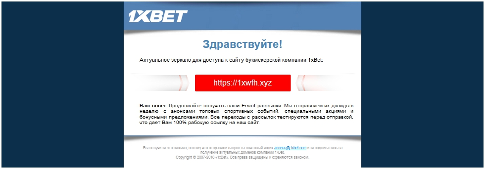1xbet зеркало 1хбет