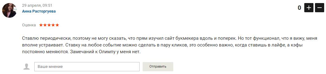 Отзывы о букмекерской конторе Олимп.ру