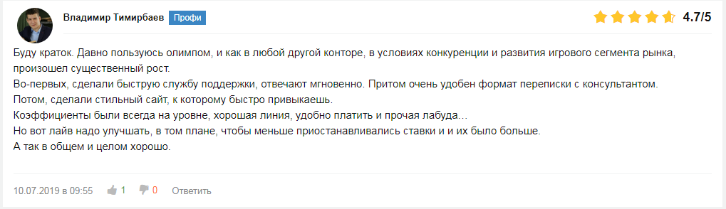 Отзывы о букмекерской конторе Олимп