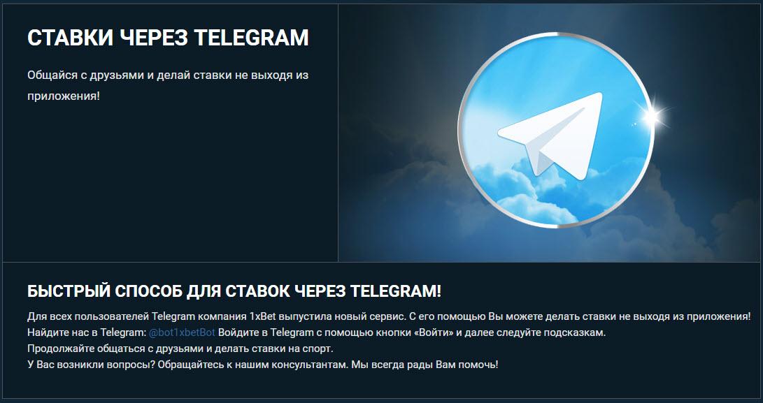 Ставки через телеграм в 1xbet